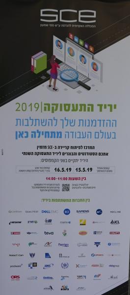 יריד תעסוקה סמי שמעון 2019