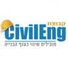 התמונה של מערכת CivilEng